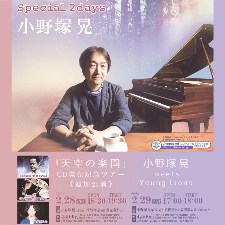 小野塚 晃 Special 2days ~「天空の楽園」CD発売記念ツアー追加公演~