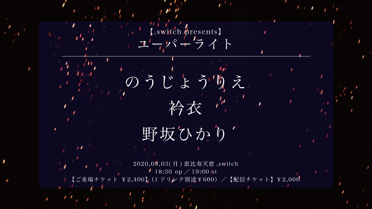 【.switch presents】ユーパーライト