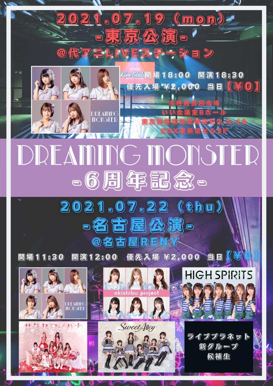 DREAMING MONSTER 6周年記念-東京公演-