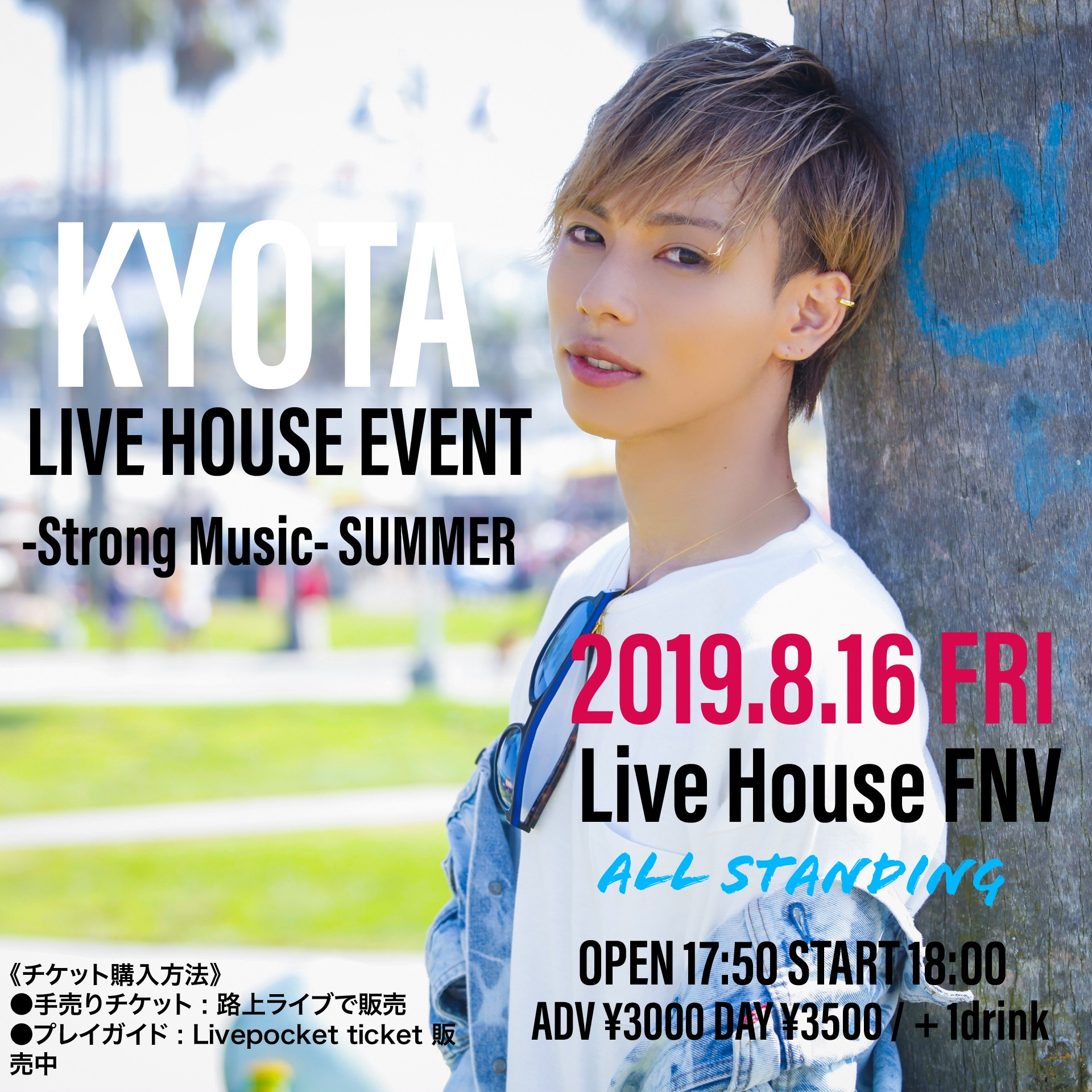 KYOTA LIVE HOUSE EVENT -Strong Music- SUMMER