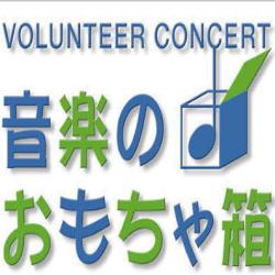 音楽のおもちゃ箱の仲間たち「コンサートフェア2019」