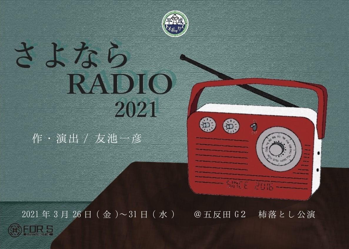 【第8回】さよなら RADIO2021