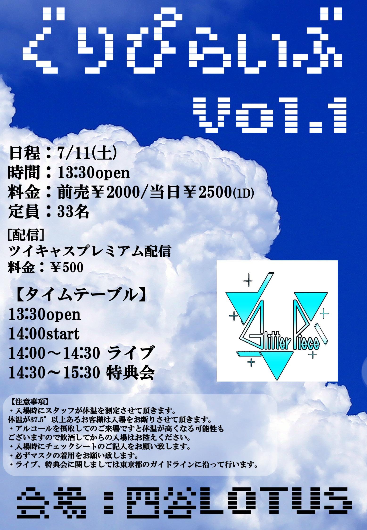 ぐりぴらいぶVol.1