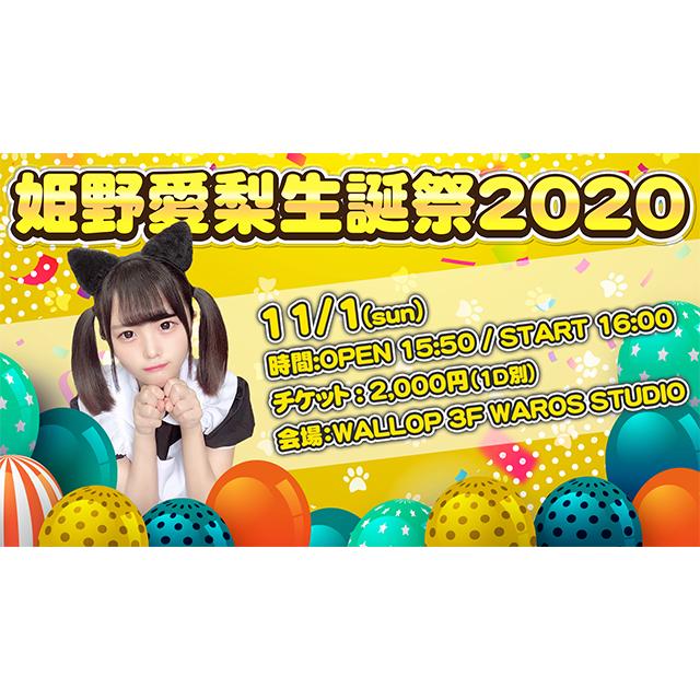 【2020/11/1】姫野愛梨生誕祭2020