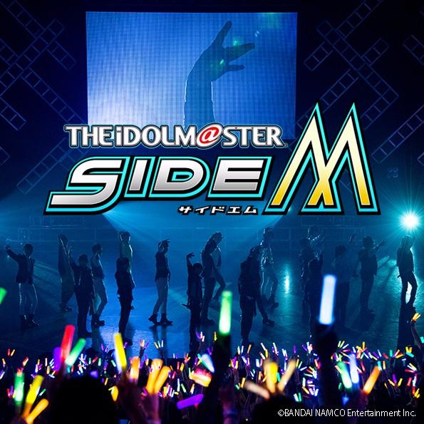 『アイドルマスター SideM 1st STAGE』上映会開催!!!【5月20日】