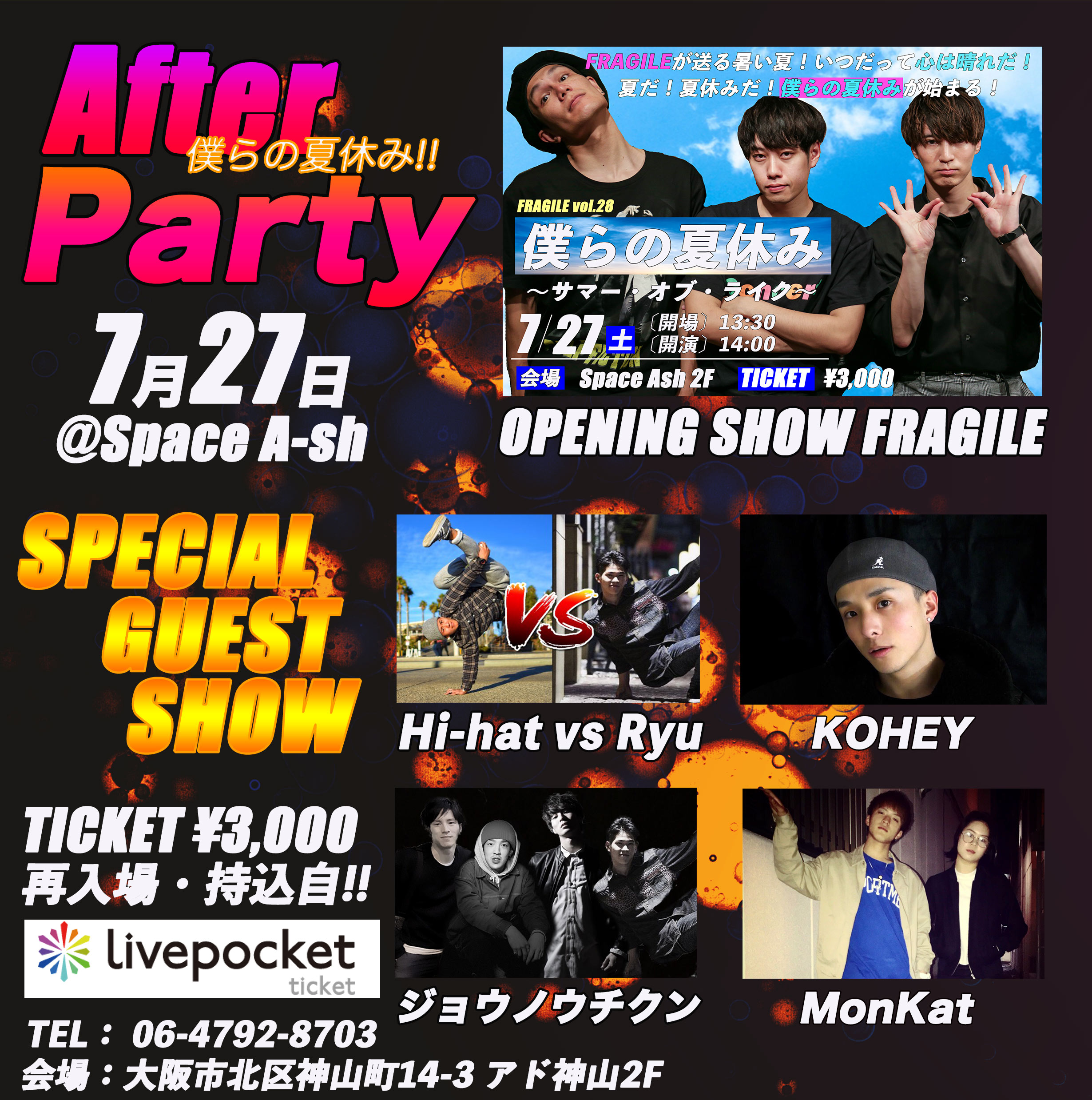 After Party vol.28