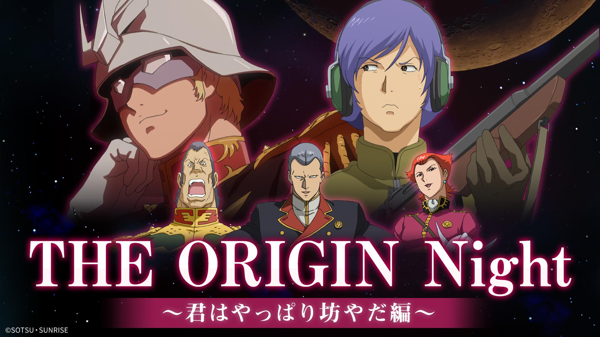 【ガンダムスクエア大阪】THE ORIGIN Night