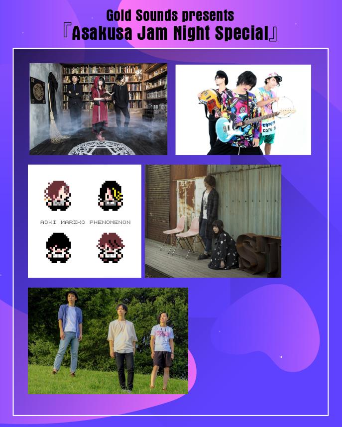 Gold Sounds presents『Asakusa Jam Night Special』