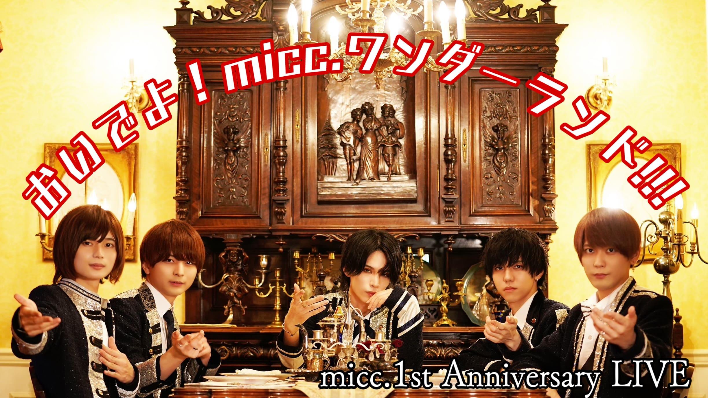 『micc.1st Anniversary LIVE おいでよ!micc.ワンダーランド!!!』