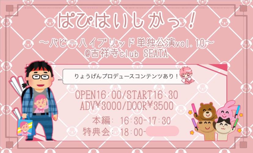 ぱぴはいしかっ!〜パピーハイブリッド単独公演vol.10〜
