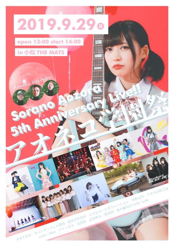 【空野青空】石川・小松『空野青空 5th Anniversary Live!! アオネコ学園祭』