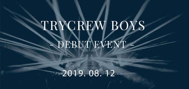 TRYCREW BOYS デビューイベント