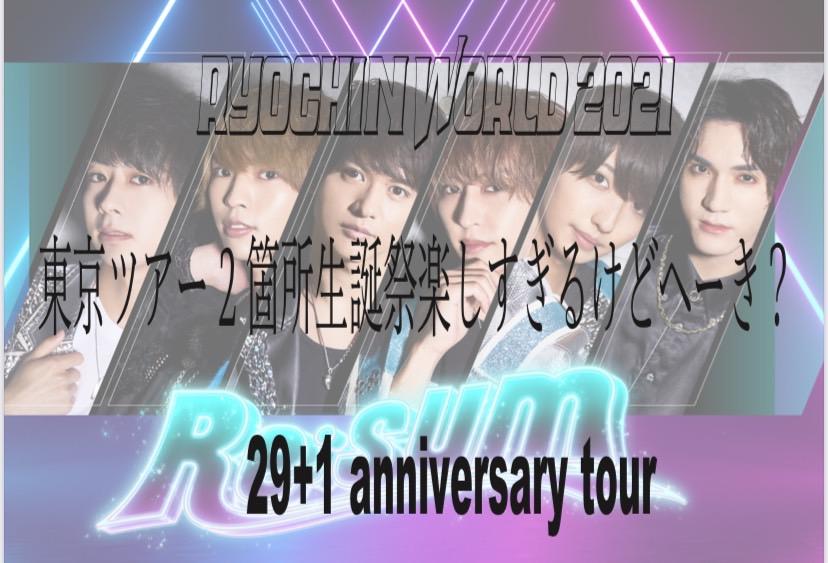 RYOCHIN WORLD 2021 東京ツアー2箇所生誕祭楽しすぎるけどへーき? 29+1 anniversary tour