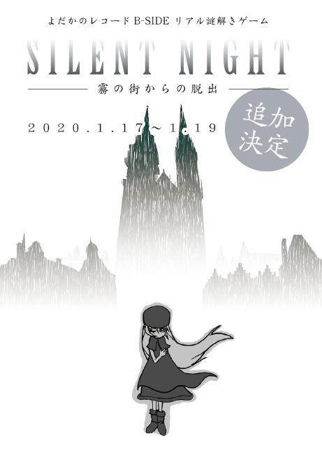 よだかのレコード B-SIDE リアル謎解きゲーム SILENT NIGHT -霧の街からの脱出-  【追加公演】