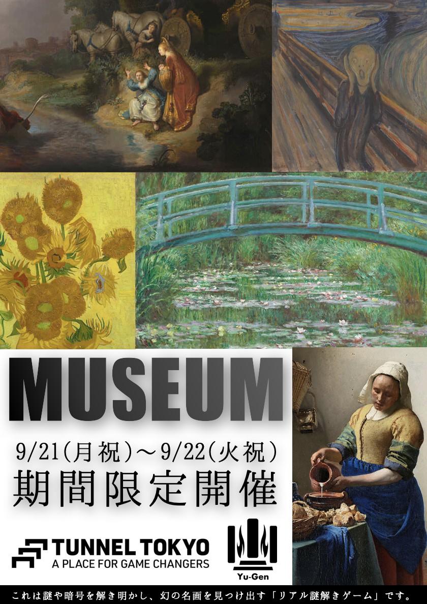 MUSEUM(9/21,22開催)