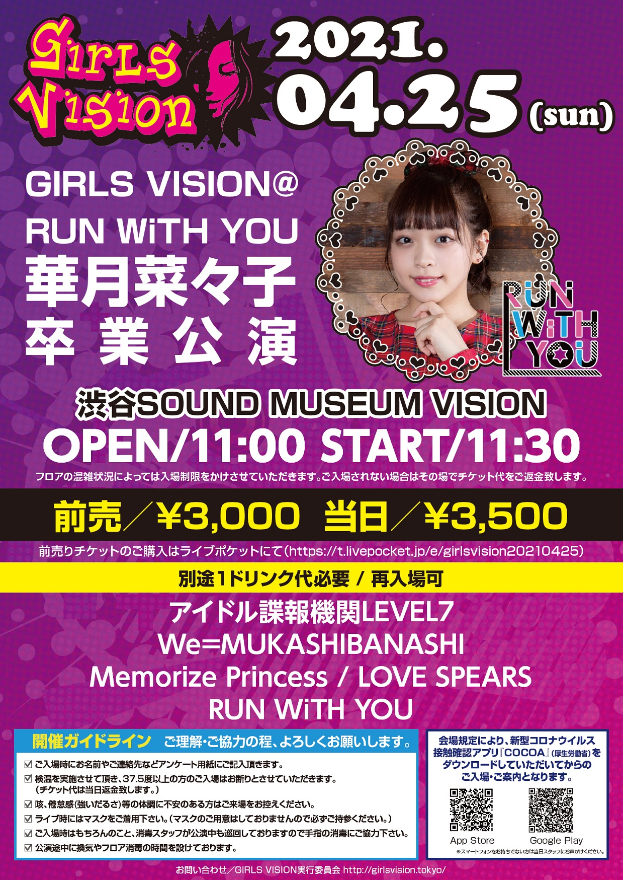 GIRLS VISION@RUN WiTH YOU華月菜々子 卒業公演