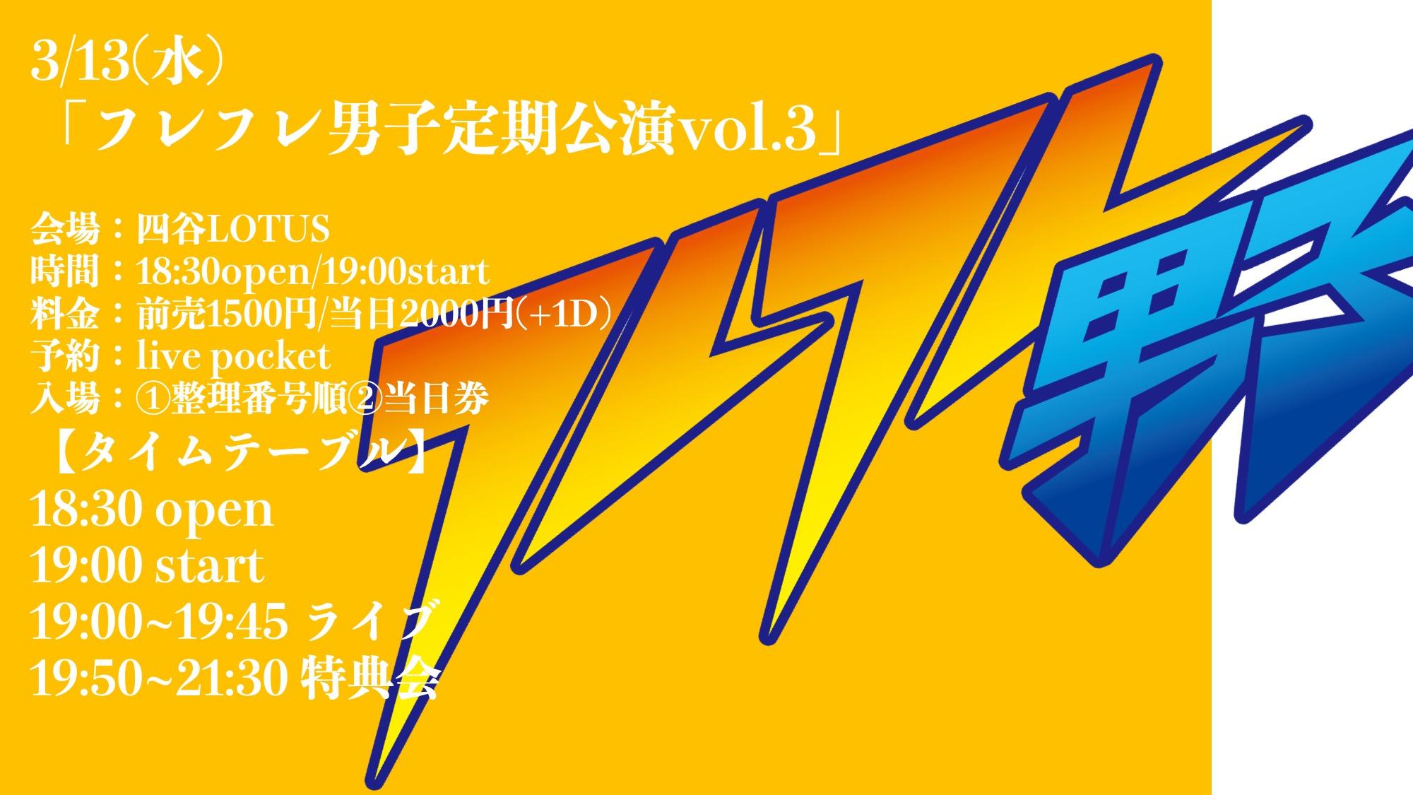 「フレフレ男子定期公演vol.3」