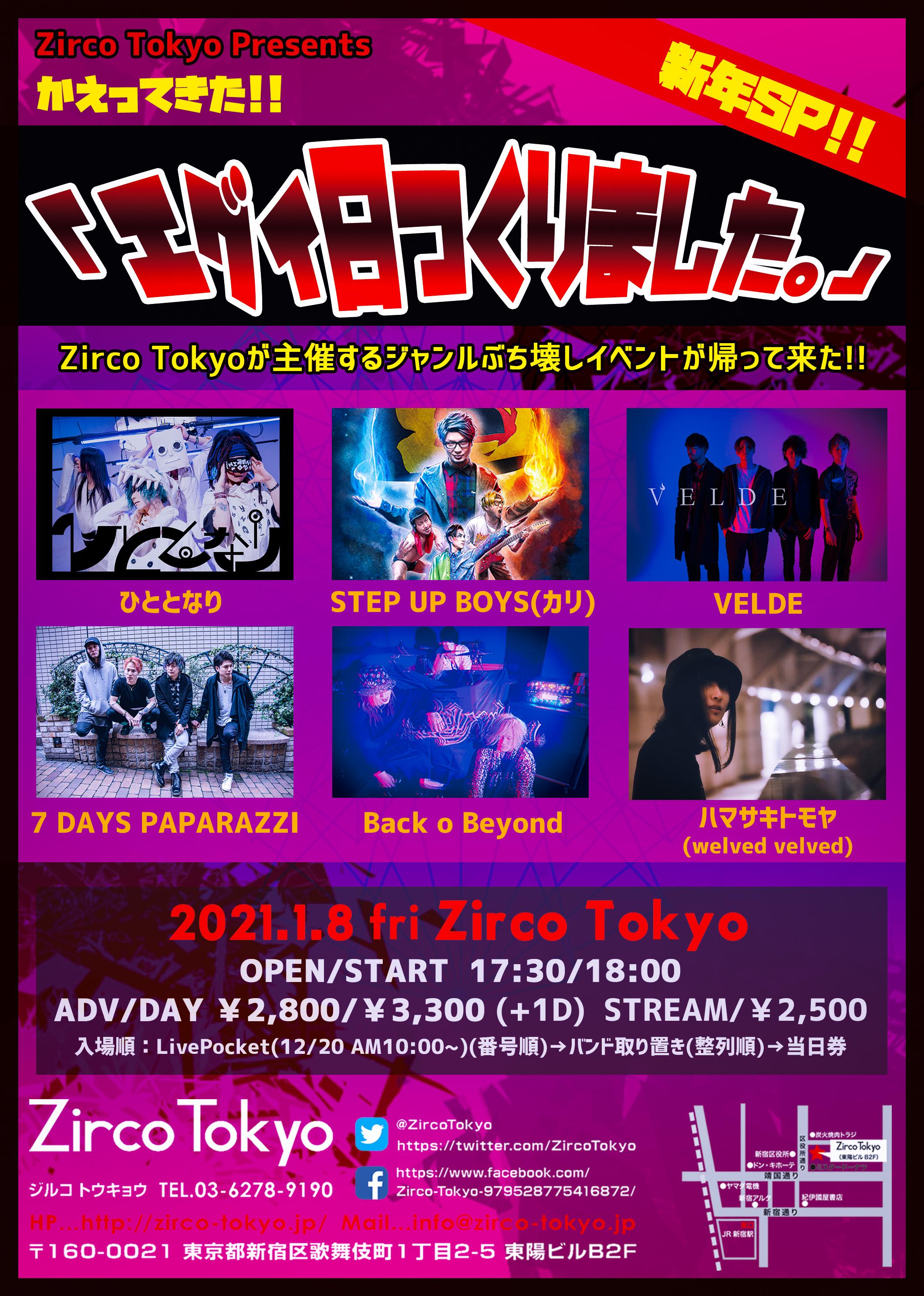 Zirco Tokyo Presents かえってきた!!「エグイ日つくりました。」新年SP!!