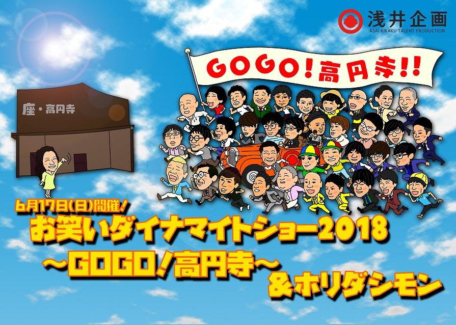 浅井企画 お笑いダイナマイトショー2018 ~Go Go 高円寺~