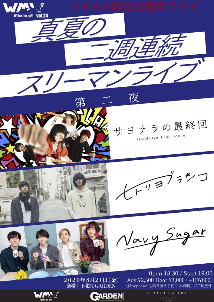 Wake me up!!! vol.24 -真夏の二週連続スリーマンライブ- 第二夜