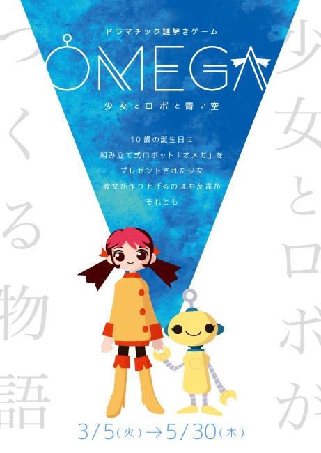 ドラマチック謎解きゲーム17「OMEGA」-少女とロボと青い空-