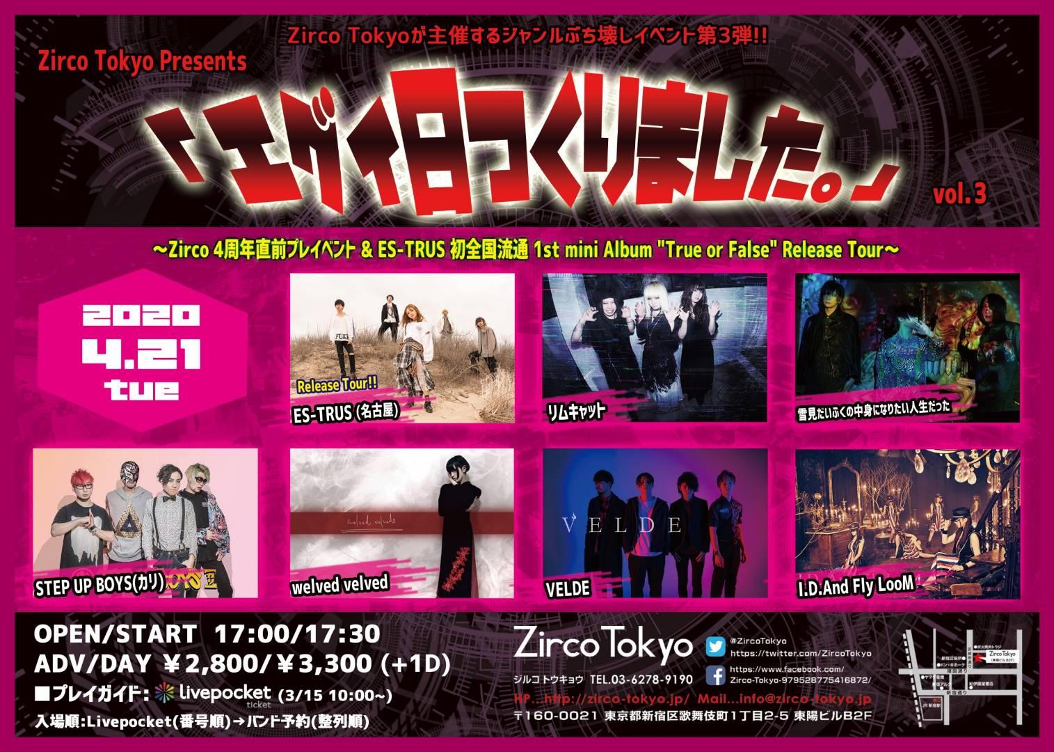 "Zirco Tokyo Presents 『エグイ日つくりました。』 vol.3 ~Zirco 4周年直前プレイベント & ES-TRUS 初全国流通 1st mini Album ""True or False"" Release Tour~"
