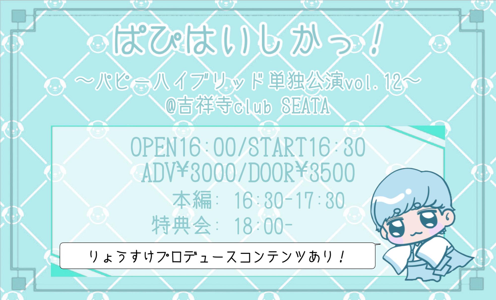 ぱぴはいしかっ!〜パピーハイブリッド単独公演vol.12〜