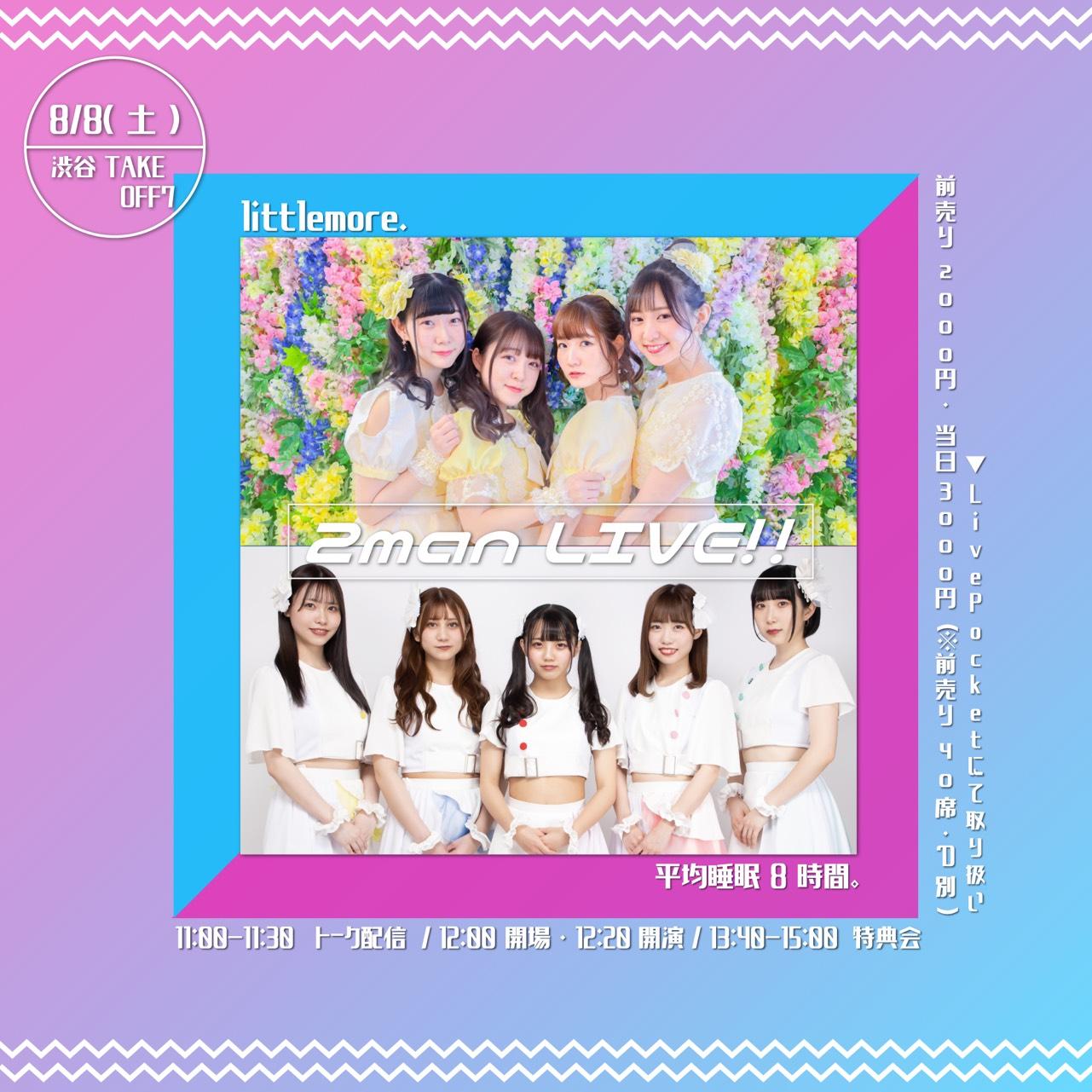 8/8(土) littlemore. × 平均睡眠8時間。 2man LIVE!!