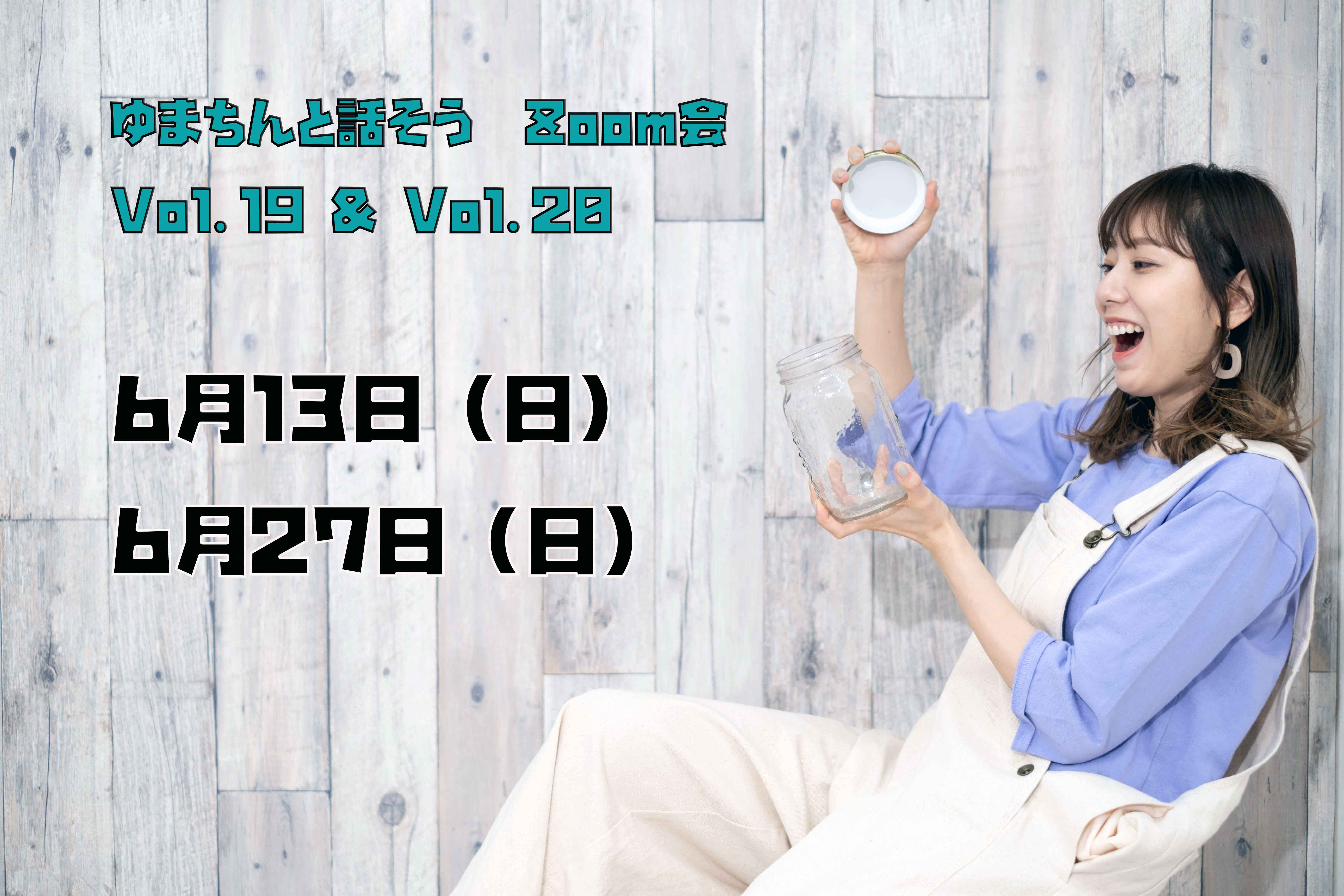 【麻美ゆま】6/13 (日) 「ゆまちんと話そうZoom会」Vol.19