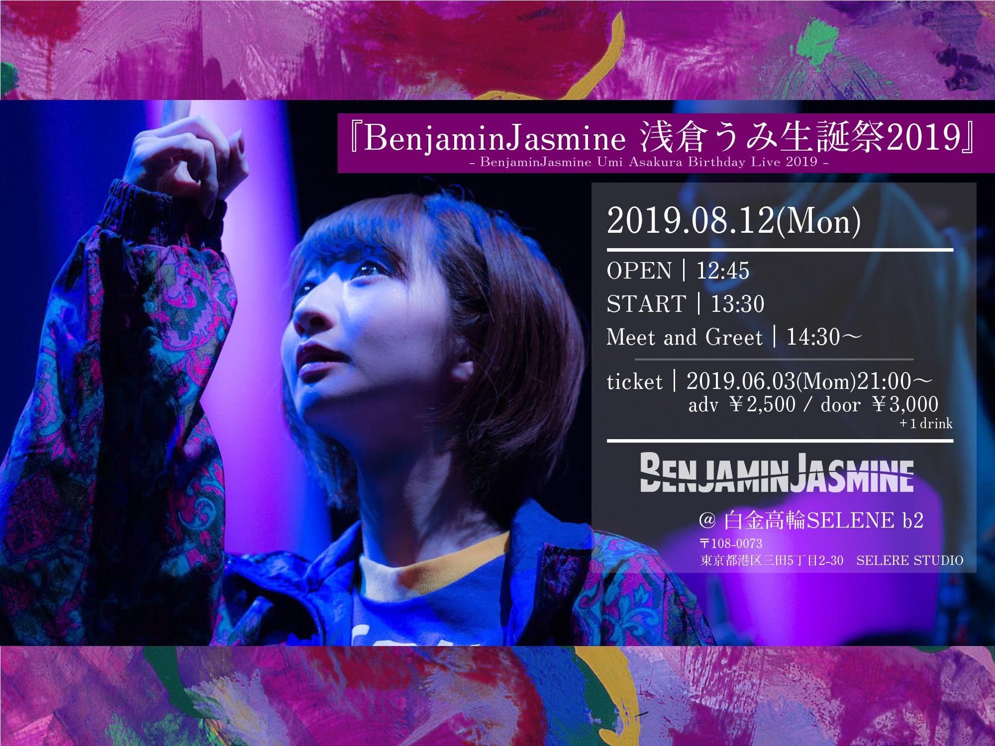 8月12日(月・振替)『BenjaminJasmine浅倉うみ生誕祭2019』