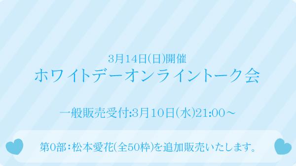 3月14日(日)開催「SUPER☆GiRLS ホワイトデートーク会」