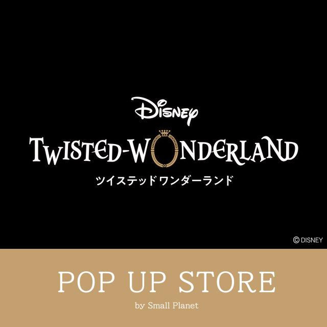 12月4日(金)『ディズニー ツイステッドワンダーランド』POP UP STORE アミュプラザおおいた店 事前入店申込