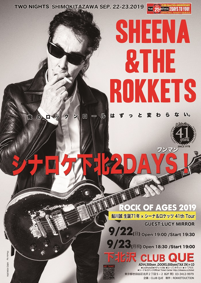 """【Que25周年】シーナ&ロケッツ : """"鮎川誠71th ROCK OF AGES ツアー2019"""""""