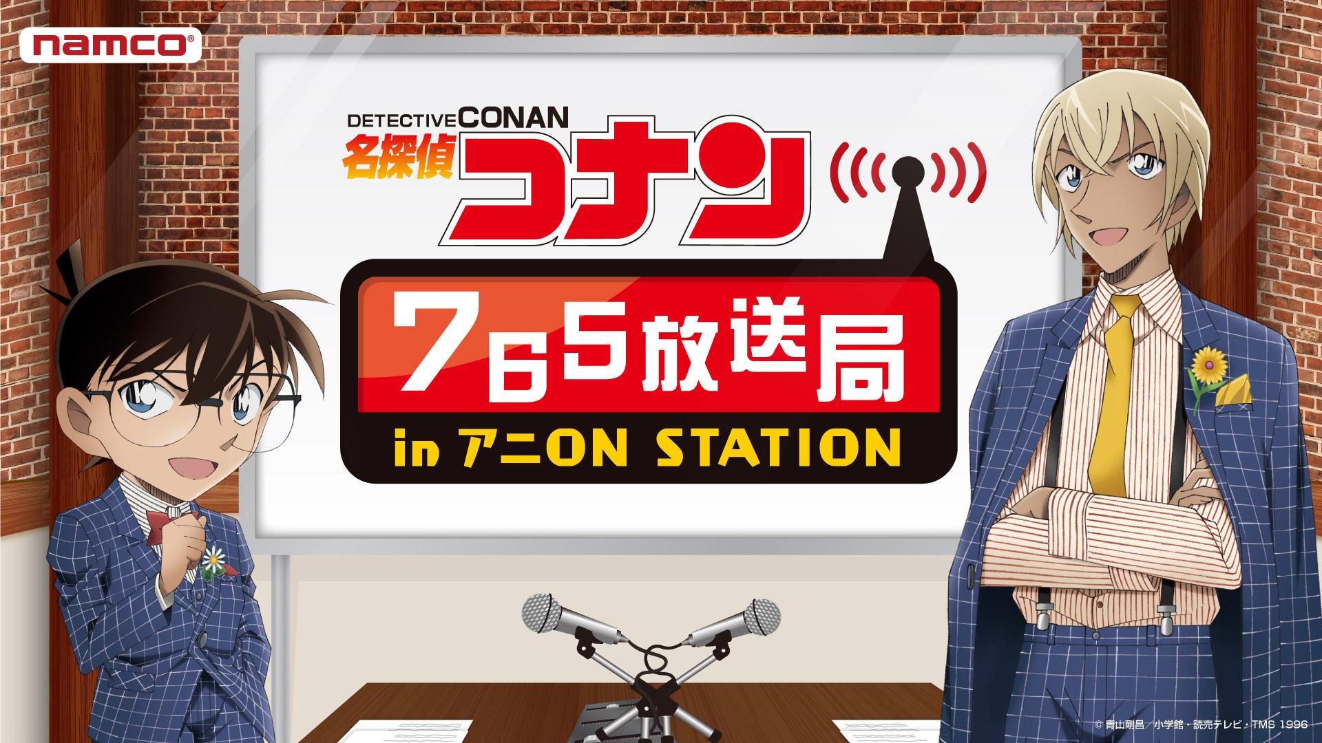 【なんばパークス店】名探偵コナン 765放送局 in アニON STATION