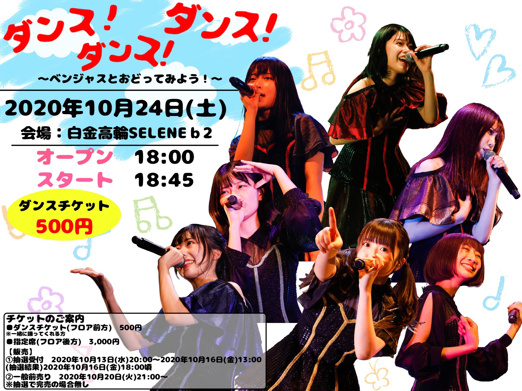 10月24日(土)『ダンス!ダンス!ダンス!~ベンジャスとおどってみよう!~』