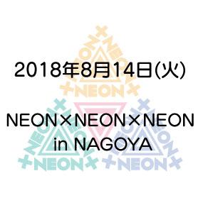2018年8月14日(火)「NEON×NEON×NEON in NAGOYA」