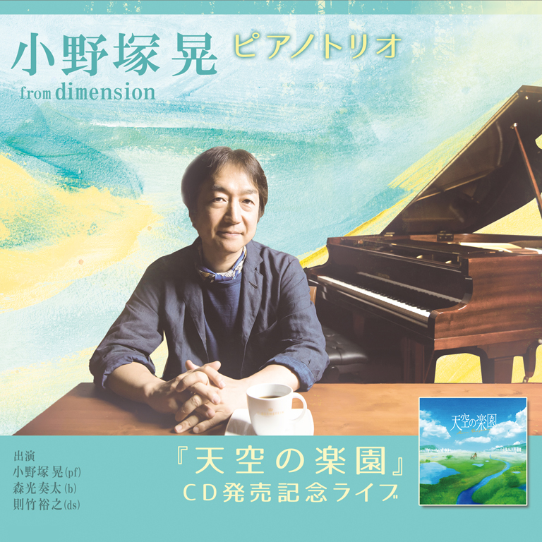 小野塚晃(DIMENSION)ピアノトリオ 『天空の楽園』CD発売記念ライブ