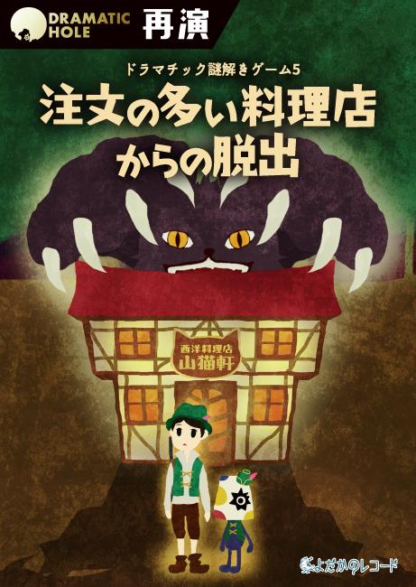 ドラマチック謎解きゲーム5「注文の多い料理店からの脱出」【再演】
