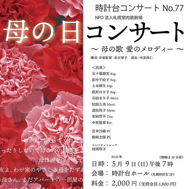時計台コンサートNo.77「母の日コンサート」