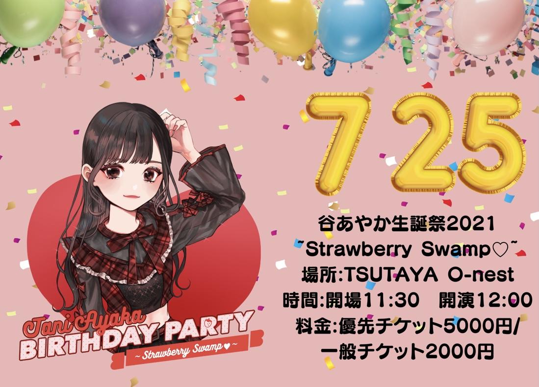7/25 谷あやか生誕祭2021~Strawberry Swamp♡~