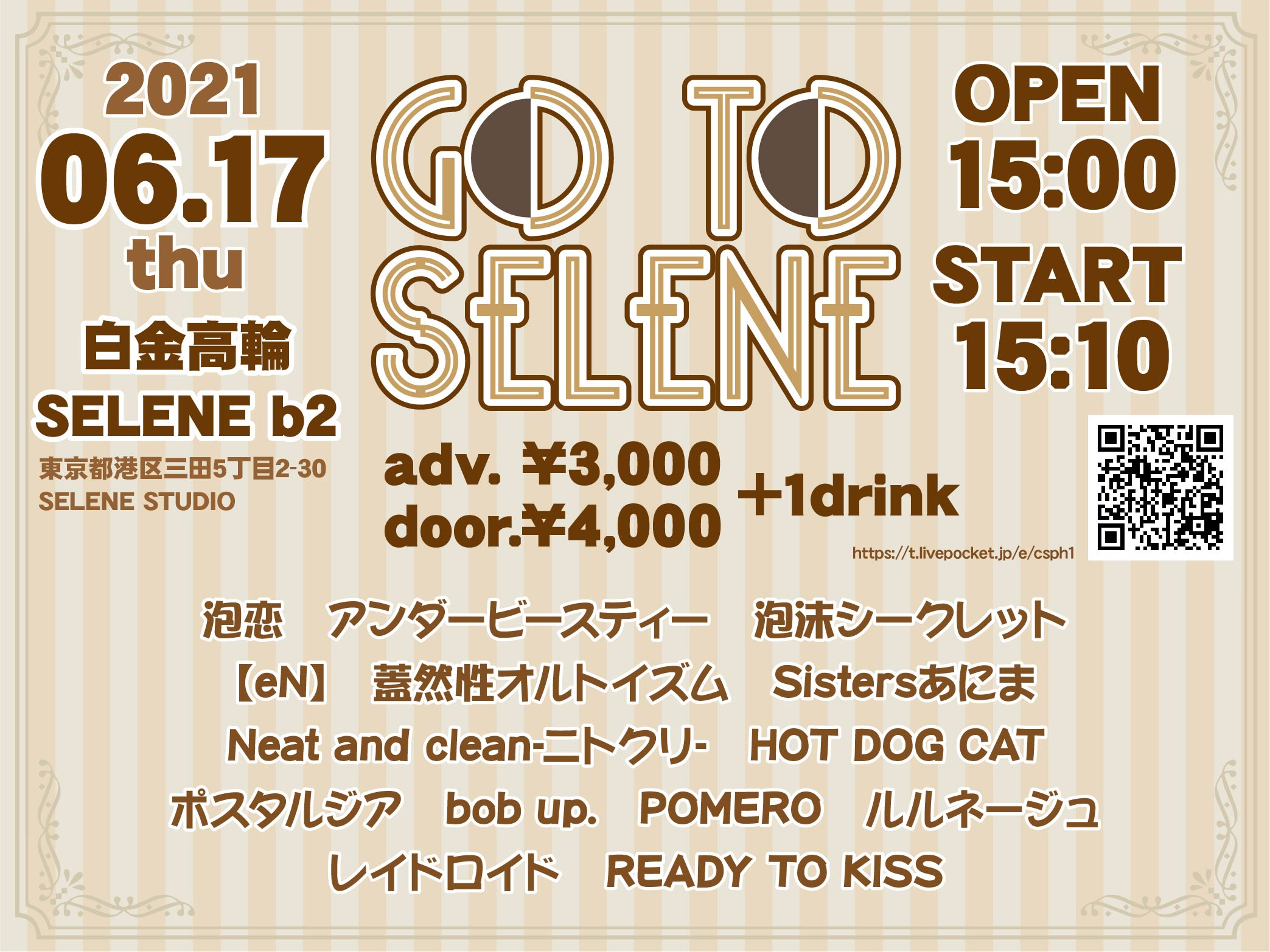 「GoTo SELENE Vol.20」