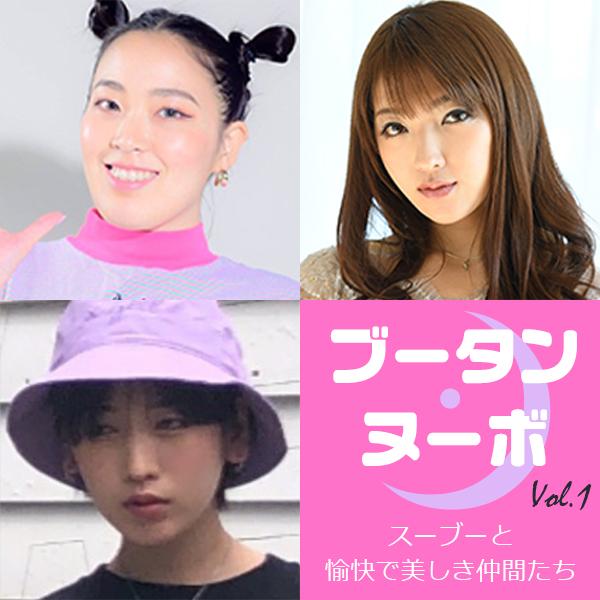ブータン・ヌーボ vol.1 〜スーブーと愉快で美しき仲間たち〜