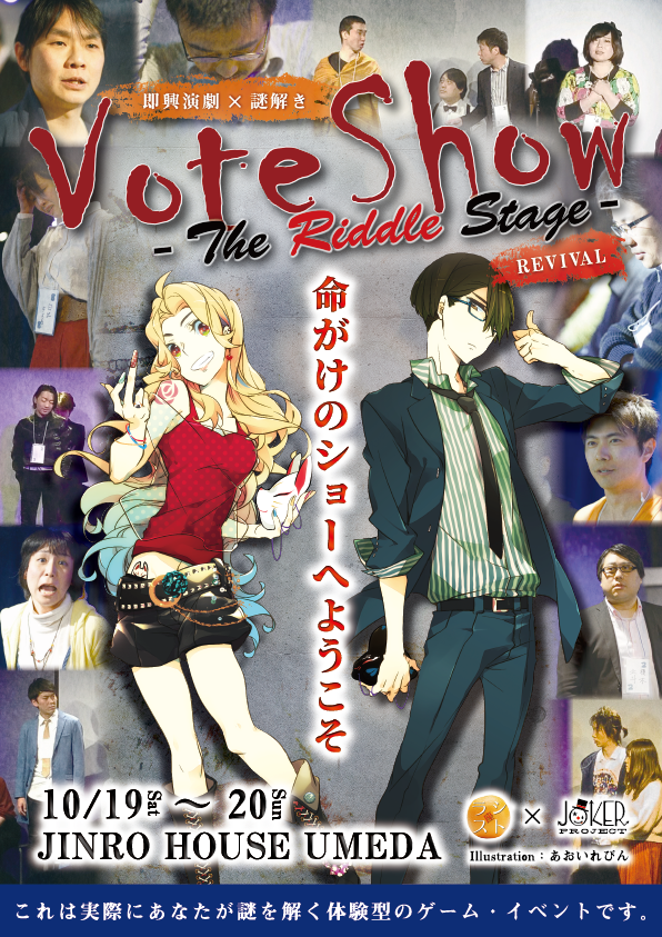 【大阪/10月20日(日)】VoteShow -The Riddle Stage-