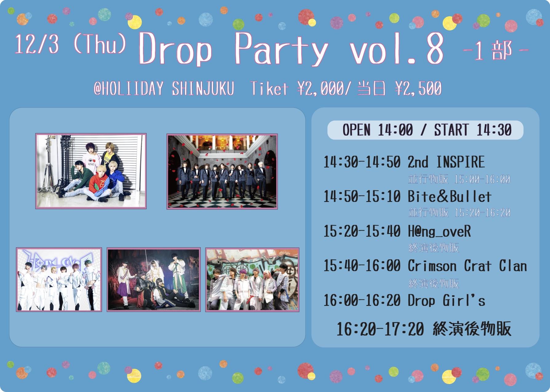 Drop Party vol.08 −1部−