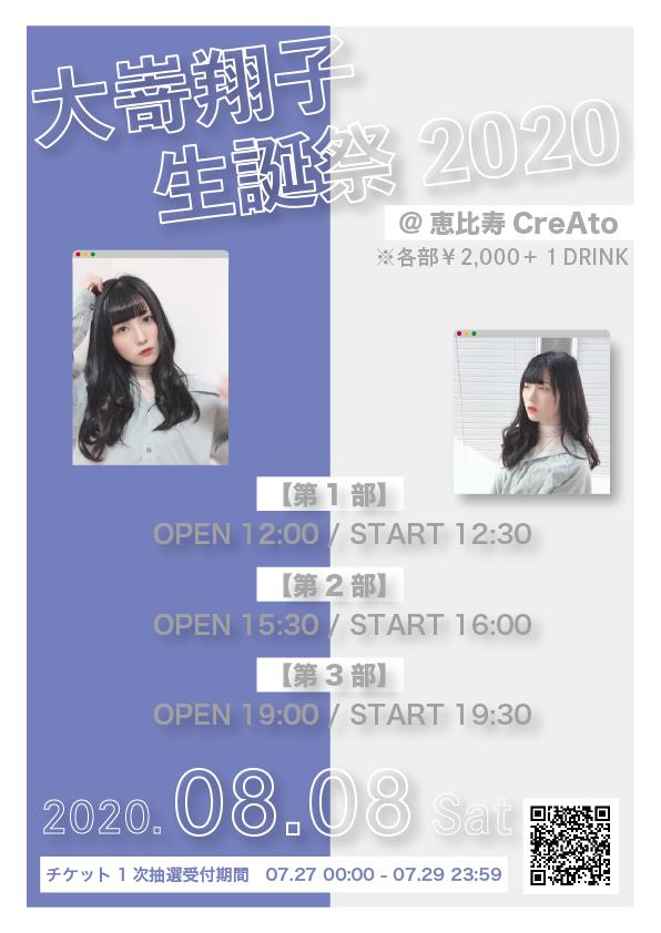 大嵜翔子生誕祭2020