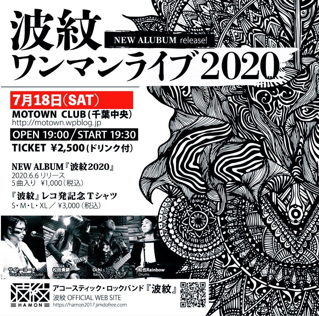 波紋レコ発ワンマンライブ『波紋2020』