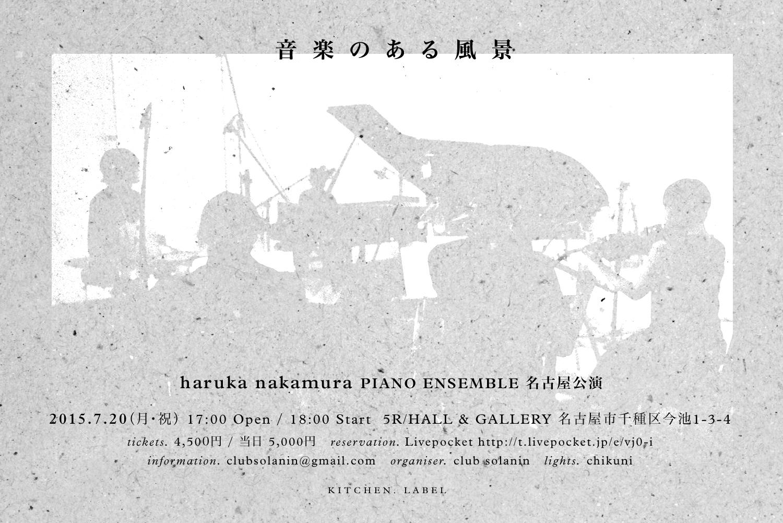 haruka nakamura PIANO ENSEMBLE『音楽のある風景』名古屋公演