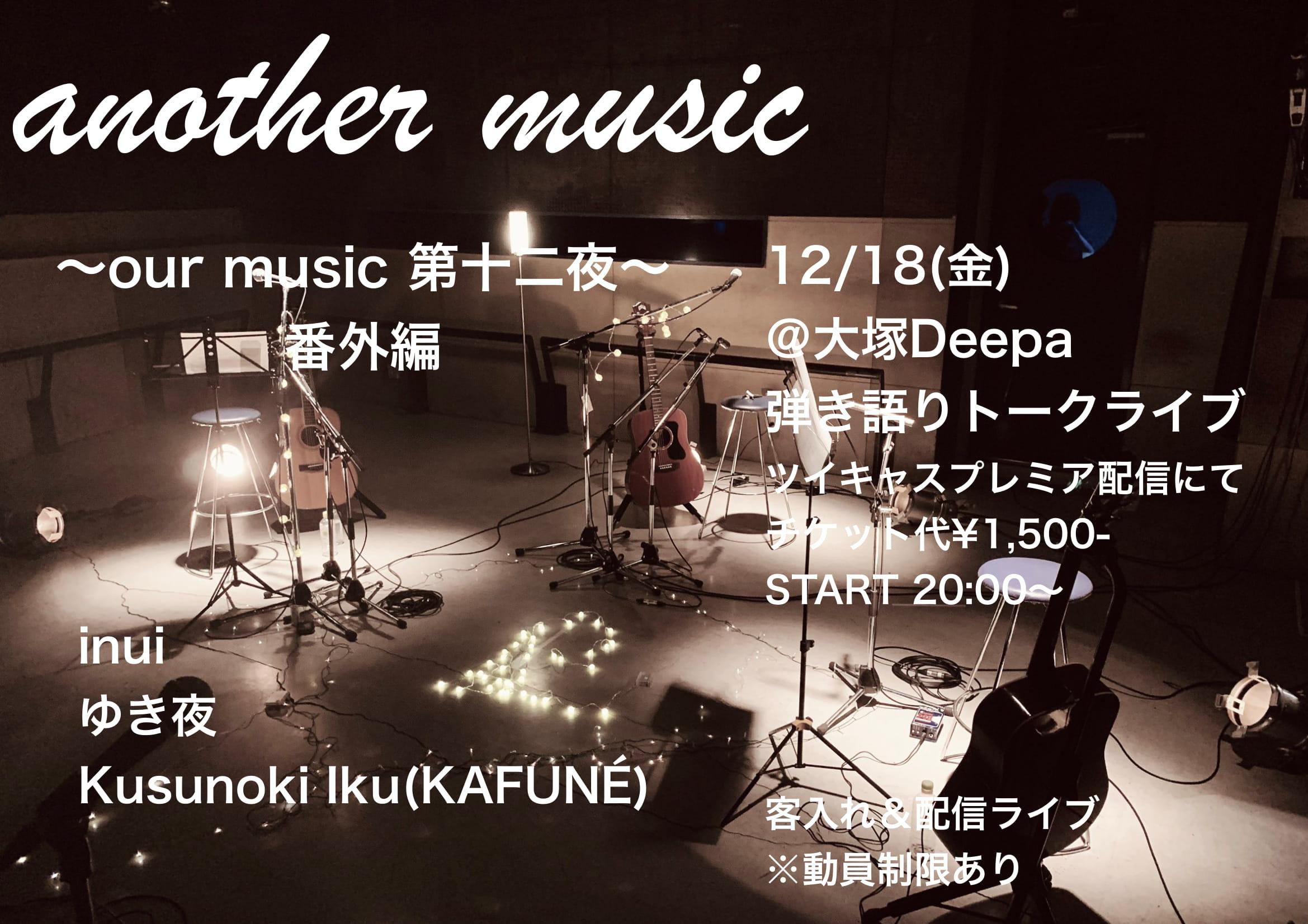 """大塚Deepa presents. """"another music""""〜our music 第十二夜番外編〜"""