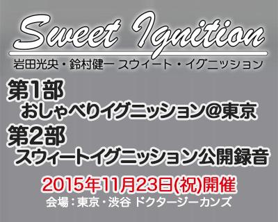 スウィートイグニッション 東京イベント&公開録音