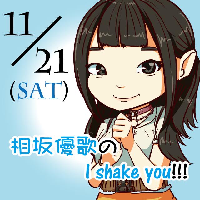 声優トークショー in 峰ヶ丘祭~相坂優歌のI shake you!!!~